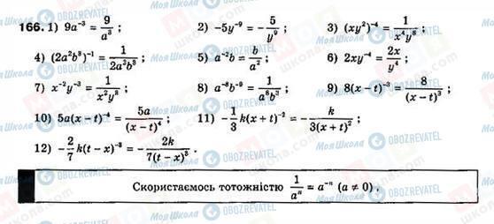 ГДЗ Алгебра 8 клас сторінка 166