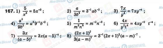 ГДЗ Алгебра 8 клас сторінка 167