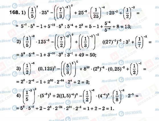 ГДЗ Алгебра 8 клас сторінка 168