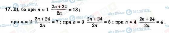 ГДЗ Алгебра 8 класс страница 17