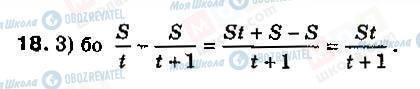 ГДЗ Алгебра 8 класс страница 18