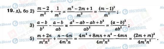 ГДЗ Алгебра 8 класс страница 19