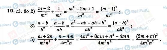 ГДЗ Алгебра 8 клас сторінка 19