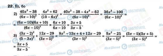 ГДЗ Алгебра 8 клас сторінка 22