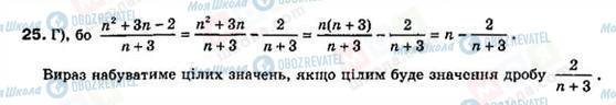 ГДЗ Алгебра 8 клас сторінка 25