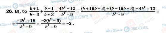 ГДЗ Алгебра 8 класс страница 26