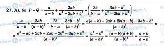 ГДЗ Алгебра 8 класс страница 27