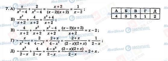 ГДЗ Алгебра 8 класс страница 7