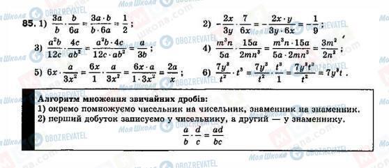 ГДЗ Алгебра 8 клас сторінка 85