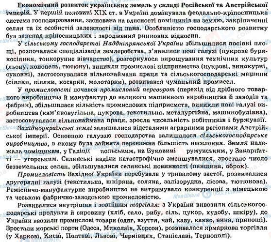 ГДЗ Історія України 9 клас сторінка Економічний розвиток українських земель у складі імперій