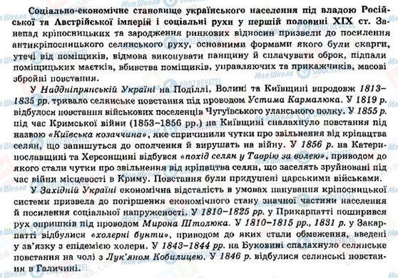 ГДЗ Історія України 9 клас сторінка Соціально-економічне становище украінського населення і соціальні рухи у першій половині Х