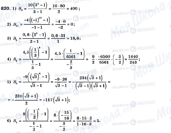 ГДЗ Алгебра 9 класс страница 820