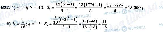ГДЗ Алгебра 9 класс страница 822