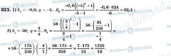 ГДЗ Алгебра 9 класс страница 823