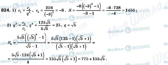 ГДЗ Алгебра 9 класс страница 824