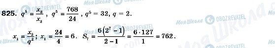 ГДЗ Алгебра 9 класс страница 825