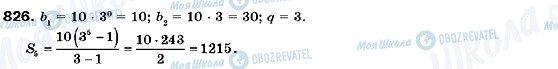 ГДЗ Алгебра 9 класс страница 826