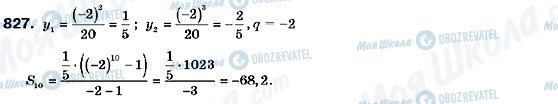 ГДЗ Алгебра 9 класс страница 827