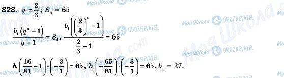 ГДЗ Алгебра 9 класс страница 828