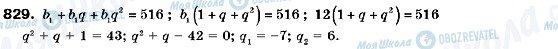ГДЗ Алгебра 9 класс страница 829