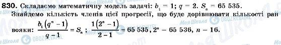 ГДЗ Алгебра 9 класс страница 830
