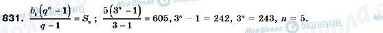 ГДЗ Алгебра 9 класс страница 831