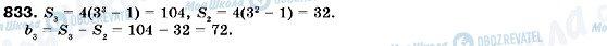 ГДЗ Алгебра 9 класс страница 833