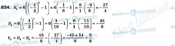 ГДЗ Алгебра 9 класс страница 834
