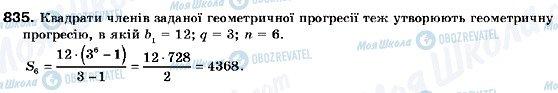 ГДЗ Алгебра 9 класс страница 835