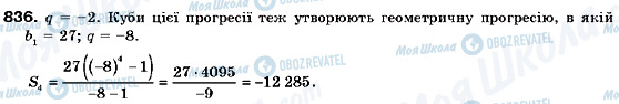 ГДЗ Алгебра 9 класс страница 836