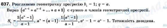 ГДЗ Алгебра 9 класс страница 837