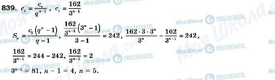 ГДЗ Алгебра 9 класс страница 839