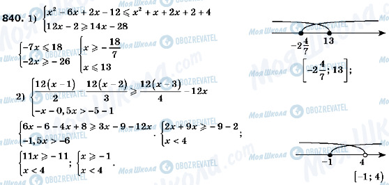 ГДЗ Алгебра 9 класс страница 840