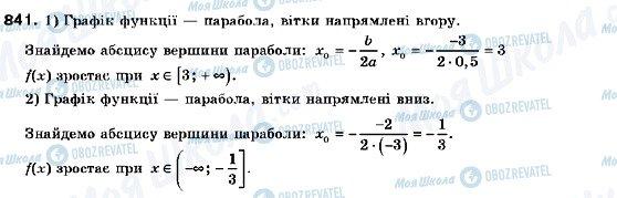 ГДЗ Алгебра 9 класс страница 841