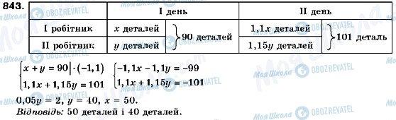 ГДЗ Алгебра 9 класс страница 843