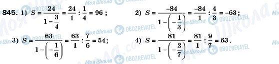 ГДЗ Алгебра 9 класс страница 845