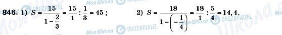 ГДЗ Алгебра 9 класс страница 846