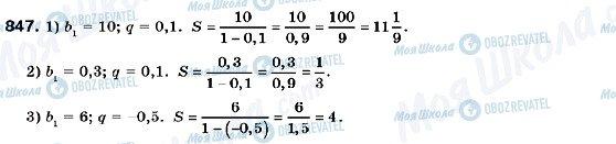 ГДЗ Алгебра 9 класс страница 847