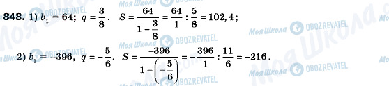 ГДЗ Алгебра 9 класс страница 848