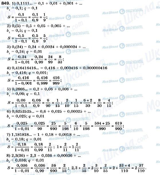 ГДЗ Алгебра 9 класс страница 849