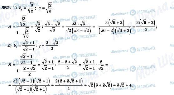ГДЗ Алгебра 9 класс страница 852