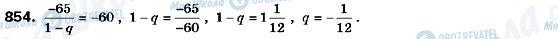 ГДЗ Алгебра 9 класс страница 853