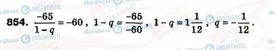 ГДЗ Алгебра 9 класс страница 854