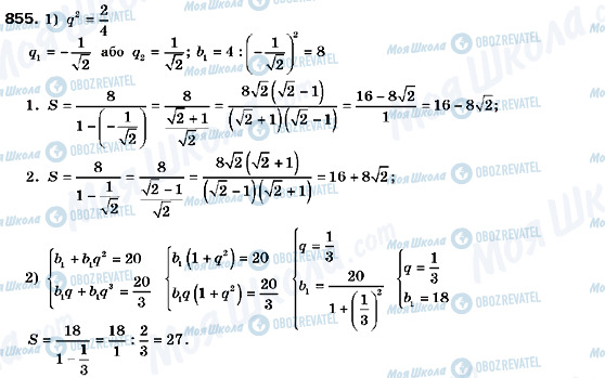 ГДЗ Алгебра 9 класс страница 855