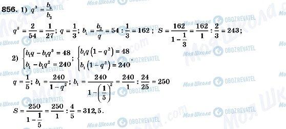 ГДЗ Алгебра 9 класс страница 856