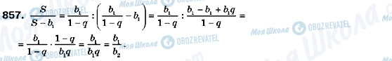 ГДЗ Алгебра 9 класс страница 857