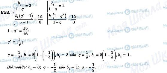 ГДЗ Алгебра 9 класс страница 858