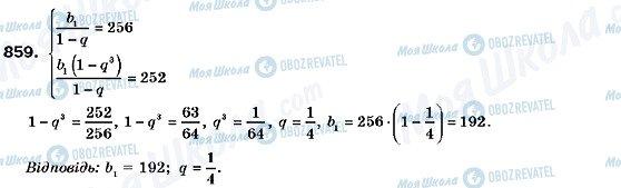 ГДЗ Алгебра 9 класс страница 859