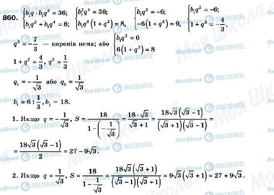 ГДЗ Алгебра 9 класс страница 860