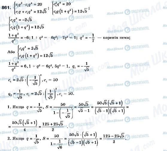 ГДЗ Алгебра 9 класс страница 861